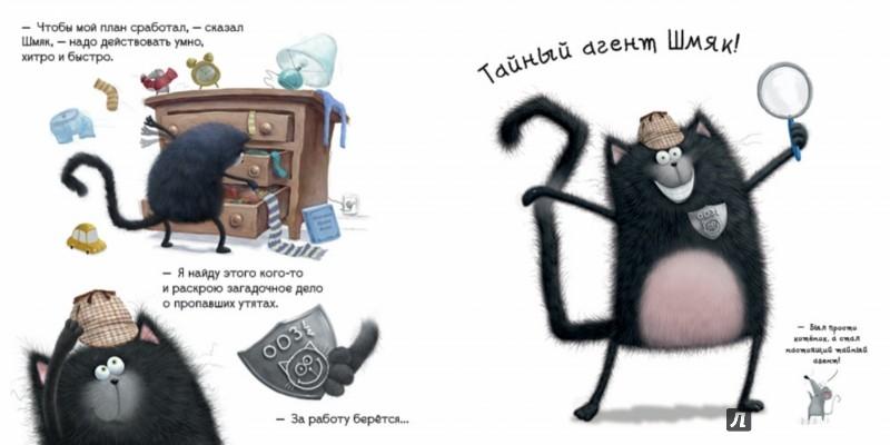 Иллюстрация 1 из 61 для Тайный агент Шмяк - Роб Скоттон | Лабиринт - книги. Источник: Лабиринт