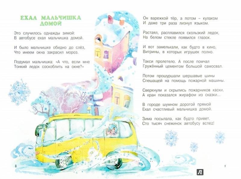 Иллюстрация 1 из 13 для Фонтаны в океане - Михаил Пляцковский | Лабиринт - книги. Источник: Лабиринт