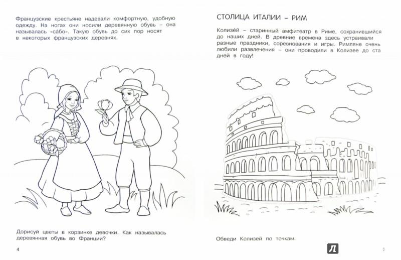 Иллюстрация 1 из 25 для Путешествия | Лабиринт - книги. Источник: Лабиринт
