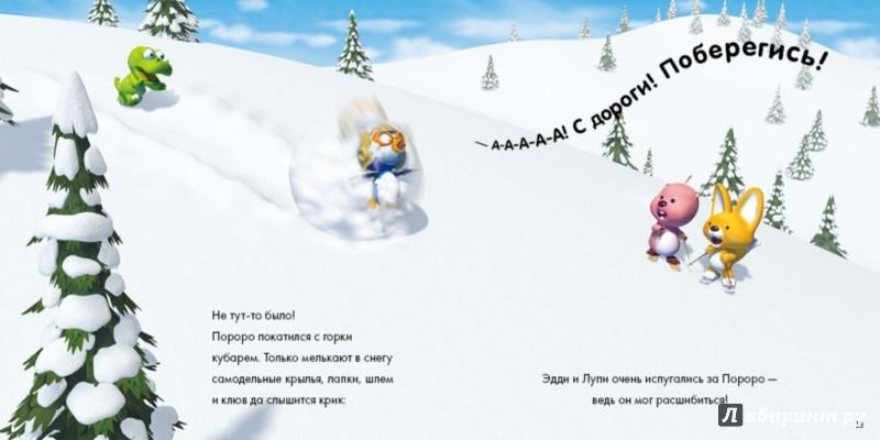 Иллюстрация 1 из 19 для Пингвинёнок Пороро. Хочу летать! | Лабиринт - книги. Источник: Лабиринт