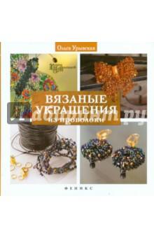 Вязаные украшения из проволоки соколова е форманова к украшения из проволоки