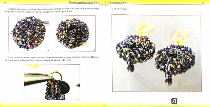 Иллюстрация 1 из 6 для Вязаные украшения из проволоки - Ольга Урывская   Лабиринт - книги. Источник: Лабиринт