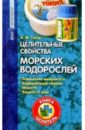 Титов Александр Целительные свойства морских водорослей