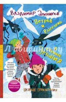 Петров и Васечкин в стране Эргония. Новые приключения