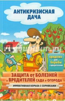 Защита от болезней и вредителей сада и огорода. Эффективная борьба с сорняками книги рипол классик с п хозяин озера