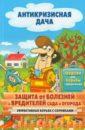 Защита от болезней и вредителей сада и огорода,