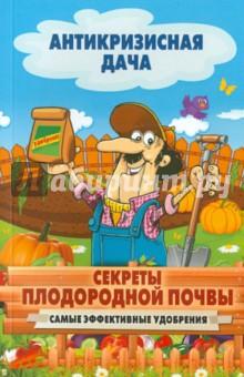Секреты плодородной почвы. Самые эффективные удобрения книги рипол классик с п хозяин озера