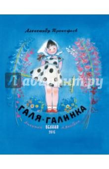 Галя-Галинка