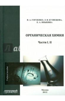 Органическая химия. Части I-II. Учебное пособие