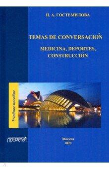 Temas de conversacion: medicina, deportes, construccion. Учебное пособие римма карасева ряды учебное пособие