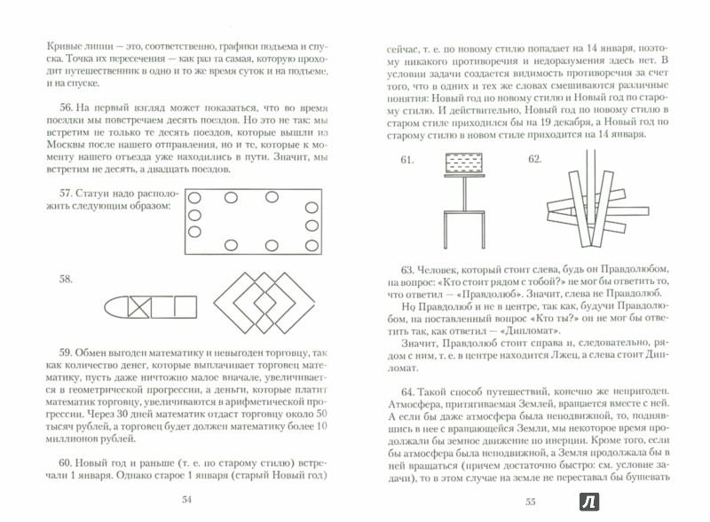 Иллюстрация 1 из 11 для 200 занимательных логических задач - Дмитрий Гусев | Лабиринт - книги. Источник: Лабиринт