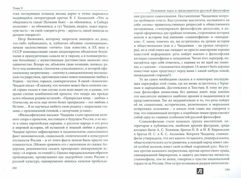 Иллюстрация 1 из 6 для Популярная философия - Дмитрий Гусев   Лабиринт - книги. Источник: Лабиринт