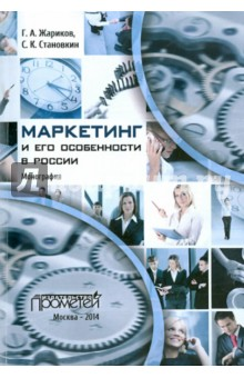 Маркетинг и его особенности в России. Монография