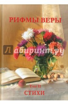 Логинова Людмила, Дыникова Зинаида, Гололоб Светла » Рифмы веры. Том 2