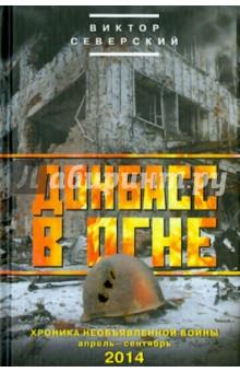 Донбасс в огне: хроники необъявленной войны. Апрель - сентябрь 2014