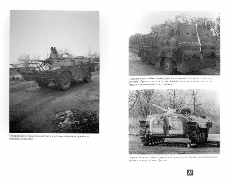 Иллюстрация 1 из 22 для Донбасс в огне: хроники необъявленной войны. Апрель - сентябрь 2014 - Виктор Северский | Лабиринт - книги. Источник: Лабиринт