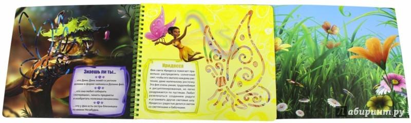 Иллюстрация 1 из 12 для Феи. Книжка с набором трафаретом | Лабиринт - книги. Источник: Лабиринт