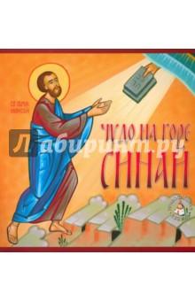 Чудо на горе Синай александр богомолов ты – святой господь бог