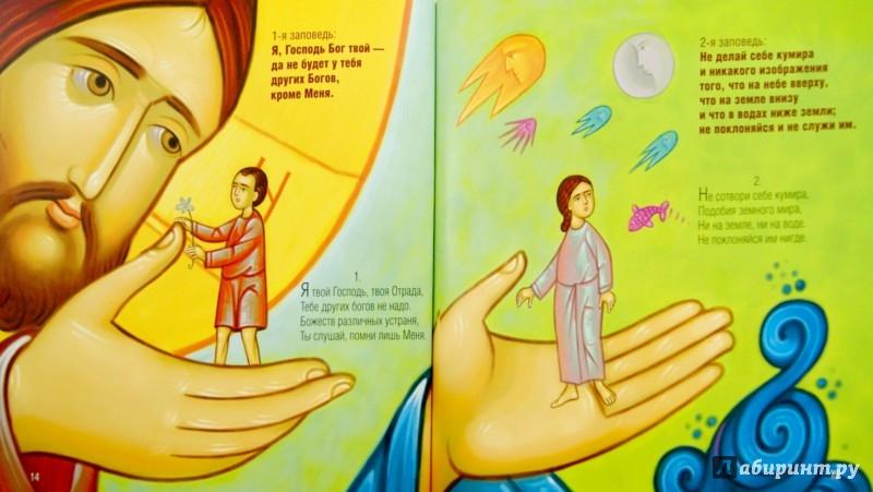Иллюстрация 1 из 20 для Чудо на горе Синай - Лидия Ретивская   Лабиринт - книги. Источник: Лабиринт