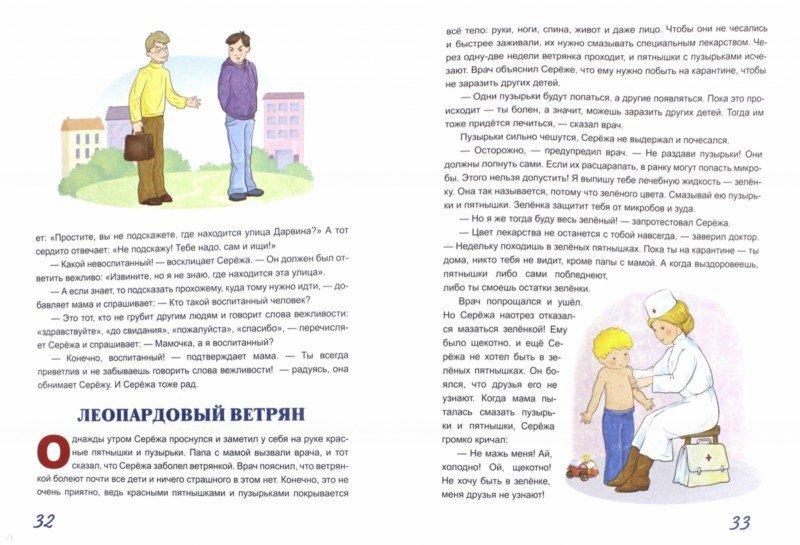 Иллюстрация 1 из 17 для Жил-был Сережа. Малыш подрос. Книга 3. Часть 1 - Оксана Стази | Лабиринт - книги. Источник: Лабиринт