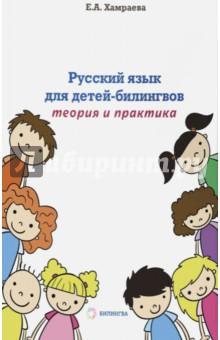 Русский язык для детей-билингвов. Теория и практика. Учебное пособие