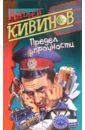 Кивинов Андрей Владимирович Предел прочности