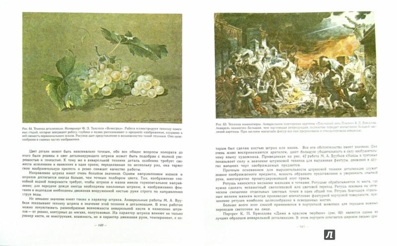 Иллюстрация 1 из 10 для Техника акварельной живописи - Петр Ревякин | Лабиринт - книги. Источник: Лабиринт