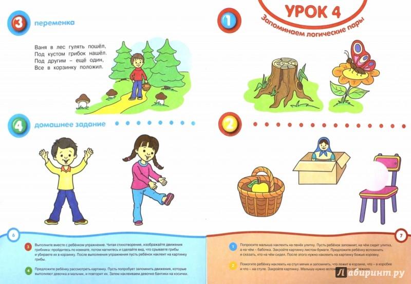 Иллюстрация 1 из 12 для Запоминай-ка (2-3 года) с наклейками - Ольга Земцова | Лабиринт - книги. Источник: Лабиринт