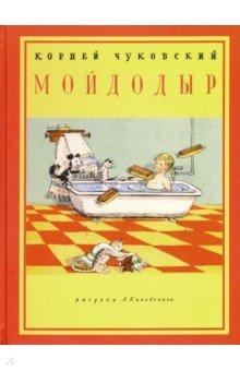 Купить Мойдодыр, Нигма, Отечественная поэзия для детей
