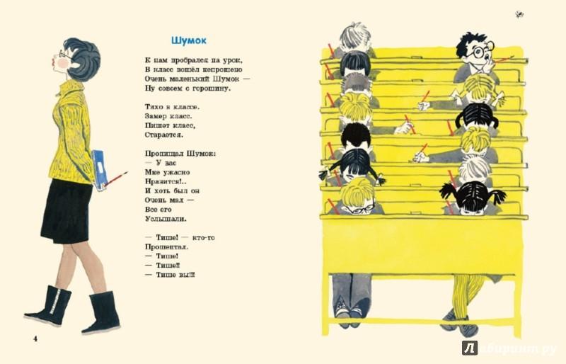 Иллюстрация 1 из 53 для У совы такой режим - Семен Коган | Лабиринт - книги. Источник: Лабиринт