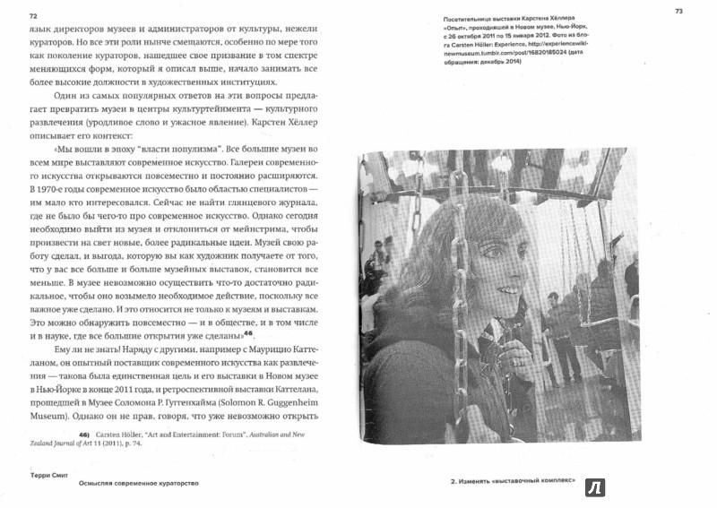 Иллюстрация 1 из 4 для Осмысляя современное кураторство - Терри Смит | Лабиринт - книги. Источник: Лабиринт