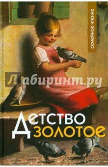 Детство золотое. Семейное чтение фото
