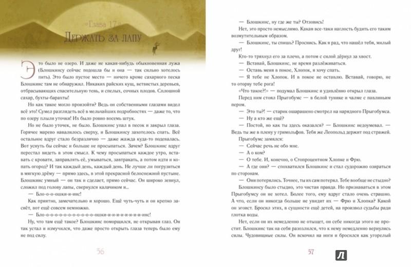 Иллюстрация 1 из 20 для Блошкинс и Фрю. Опасное путешествие - Анна Никольская | Лабиринт - книги. Источник: Лабиринт