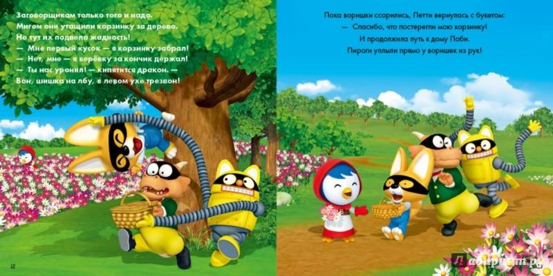 Иллюстрация 1 из 22 для Пингвинёнок Пороро. Пети - Красная Шапочка | Лабиринт - книги. Источник: Лабиринт