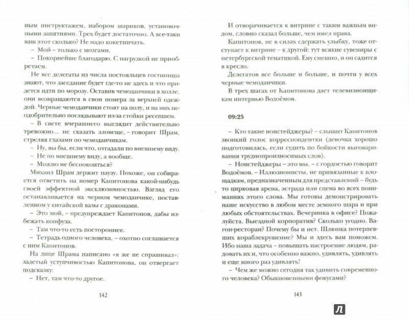Иллюстрация 1 из 22 для Фигурные скобки - Сергей Носов | Лабиринт - книги. Источник: Лабиринт