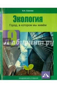 Экология. 9 класс. Город в котором мы живем. Учебное пособие