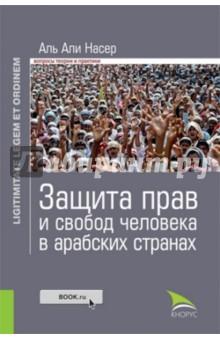 Защита прав и свобод человека в арабских странах шу л радуга м энергетическое строение человека загадки человека сверхвозможности человека комплект из 3 книг