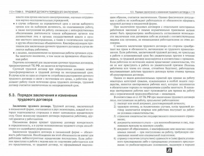 Иллюстрация 1 из 2 для Правовое обеспечение профессиональной деятельности (для СПО) - Марина Гуреева | Лабиринт - книги. Источник: Лабиринт