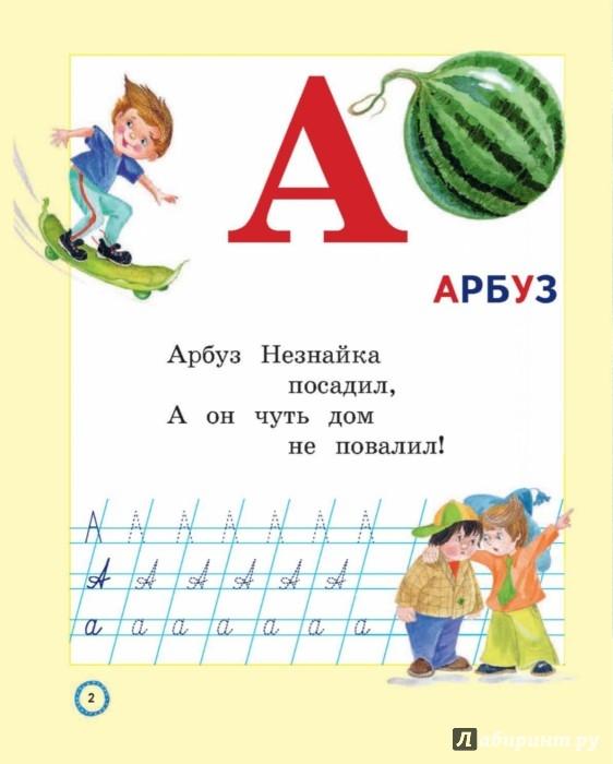 Иллюстрация 1 из 15 для Азбука Незнайки - Лилия Носова | Лабиринт - книги. Источник: Лабиринт