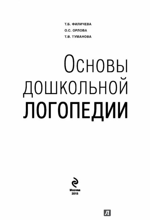 Иллюстрация 1 из 27 для Основы дошкольной логопедии. ФГОС - Филичева, Туманова, Орлова | Лабиринт - книги. Источник: Лабиринт