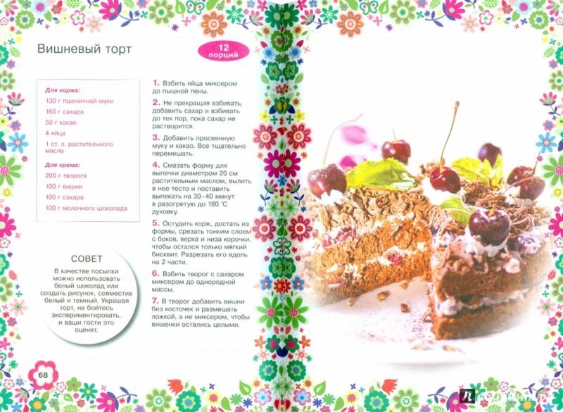Иллюстрация 1 из 6 для Выпечка с фруктами и ягодами | Лабиринт - книги. Источник: Лабиринт