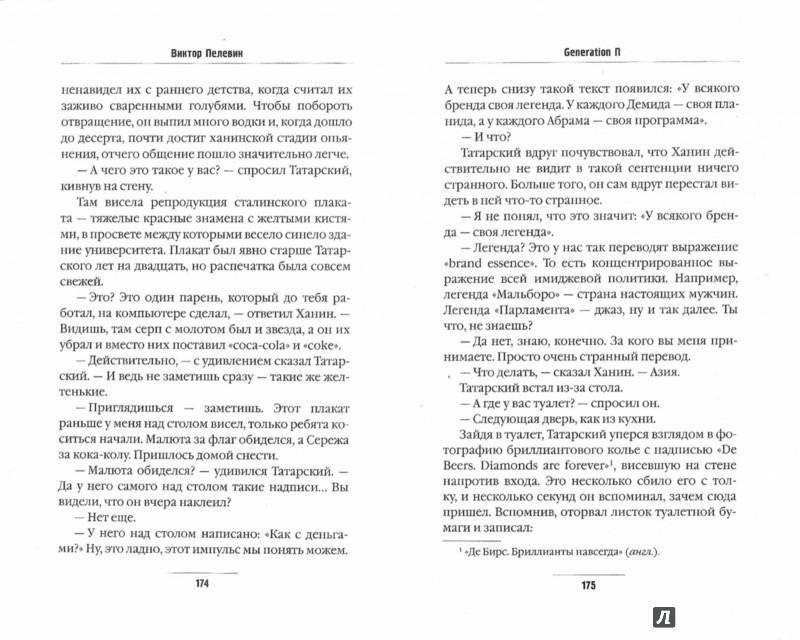 Иллюстрация 1 из 15 для Generation П - Виктор Пелевин | Лабиринт - книги. Источник: Лабиринт