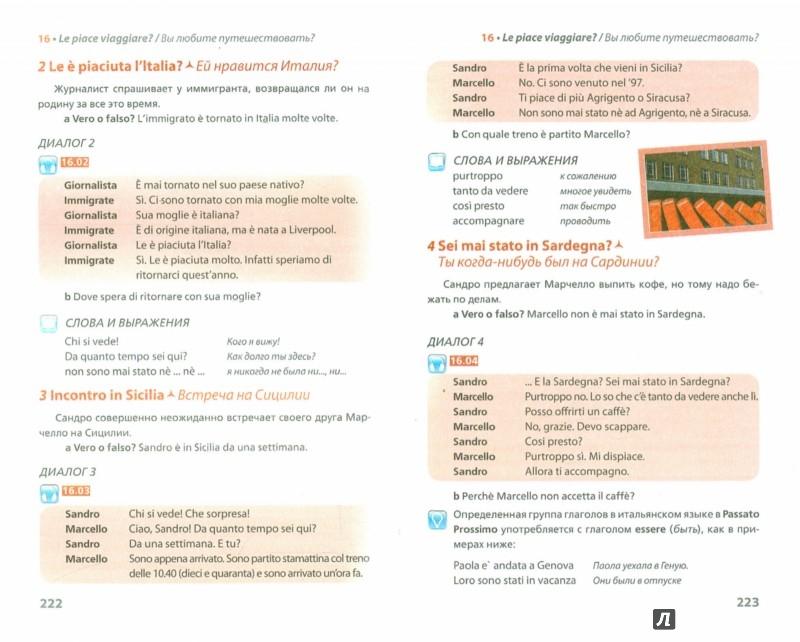Иллюстрация 1 из 46 для Итальянский язык. Полный курс. Учу самостоятельно (+CD) - Велаччио, Элстон | Лабиринт - книги. Источник: Лабиринт
