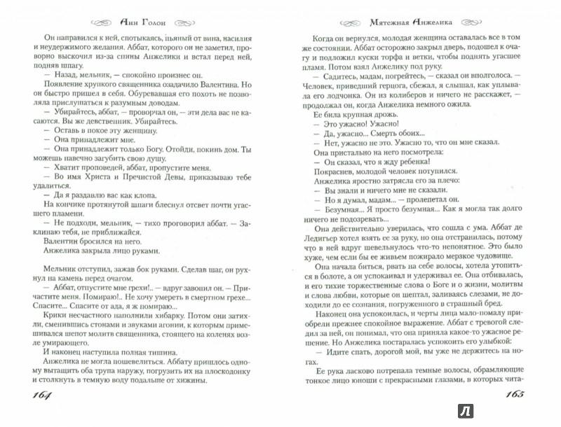 Иллюстрация 1 из 35 для Мятежная Анжелика - Анн Голон | Лабиринт - книги. Источник: Лабиринт
