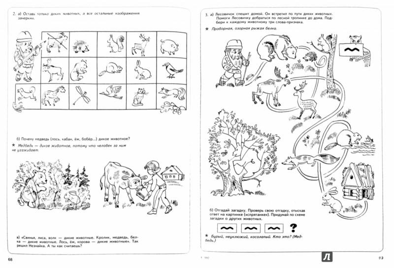 Иллюстрация 1 из 40 для Хочу все знать. Рабочая тетрадь по развитию речи детей старшего дошкольного возраста. Часть 1 - Брежнева, Брежнев | Лабиринт - книги. Источник: Лабиринт