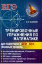 Балаян Эдуард Николаевич Тренировочные упражнения по математике для подготовки к ОГЭ и ЕГЭ (базовый уровень) балаян эдуард николаевич устные упражнения по математике для 5 11 классов учебное пособие