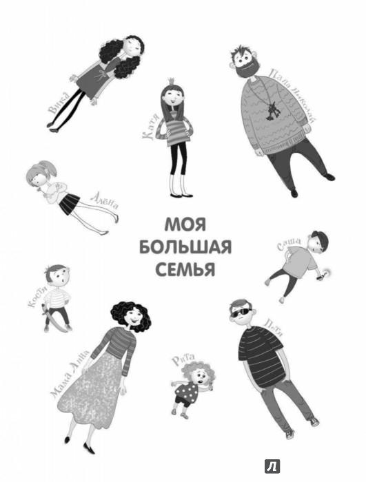 Иллюстрация 1 из 59 для Бунт пупсиков - Дмитрий Емец | Лабиринт - книги. Источник: Лабиринт
