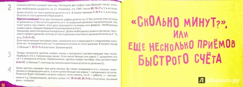 Иллюстрация 1 из 13 для Матемагия: фокусы с числами - Пифагор Штанников   Лабиринт - книги. Источник: Лабиринт