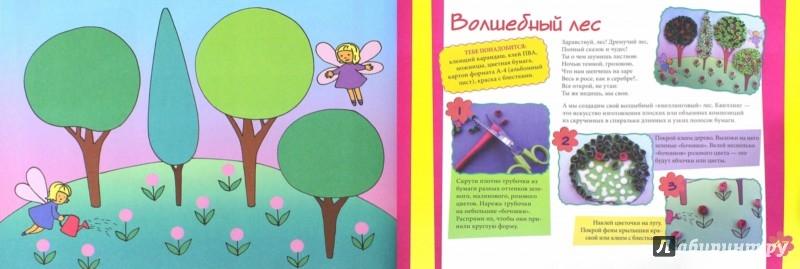 Иллюстрация 1 из 53 для Альбом для творчества - Кравцова, Простакова | Лабиринт - книги. Источник: Лабиринт