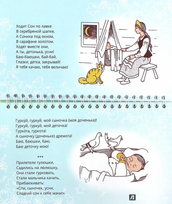 Иллюстрация 1 из 10 для Игры и потешки для развития речи малыша - Елена Александрова | Лабиринт - книги. Источник: Лабиринт